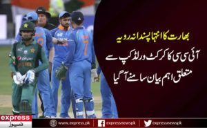 India's extremist attitude, Pakistan is not being canceled, ICC