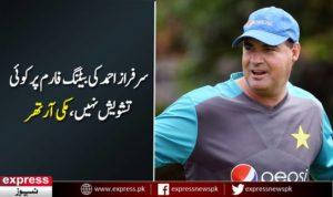 No worries about Sarfraz Ahmed's batting form, Mickey Arthur