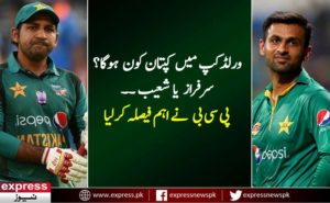 Sarfraz Ahmed's final decision to lead the world for World Cup, today the announcement
