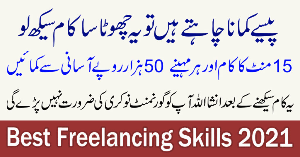 7 freelancing skills You Can Learn
